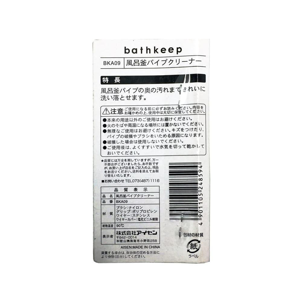 BKA09 風呂釜パイプクリーナー