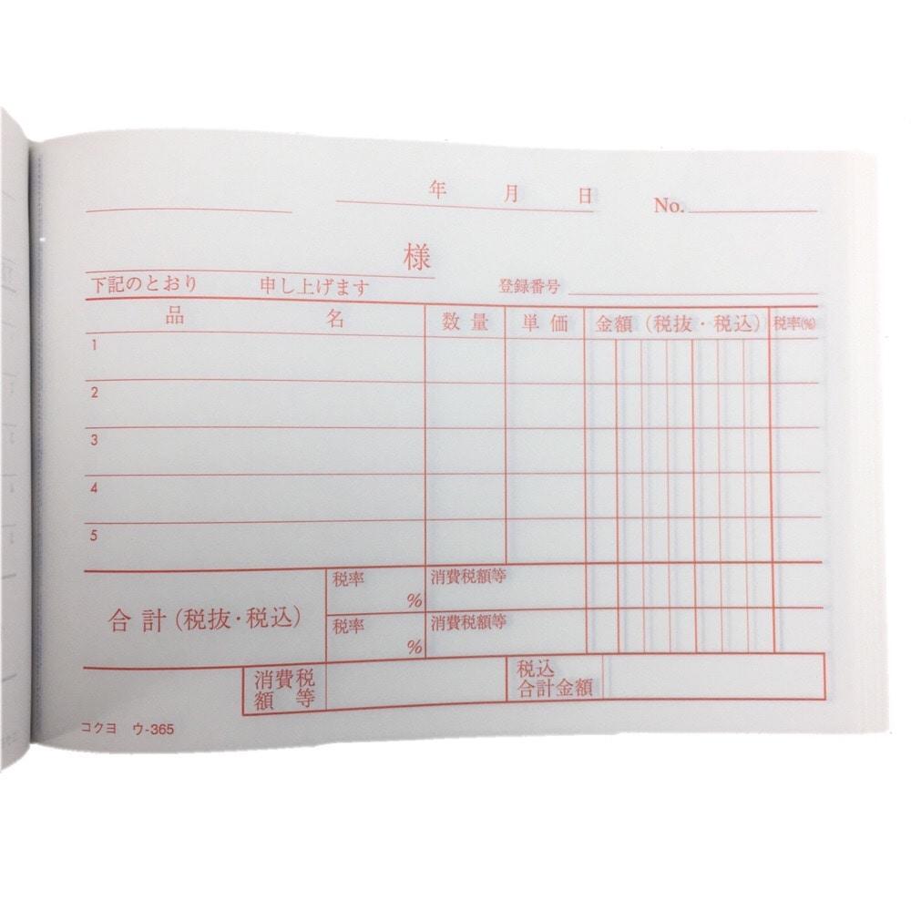 コクヨ 仕切書 ウ-365