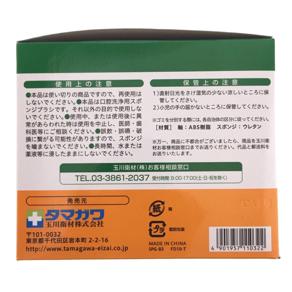 玉川衛材 ケアハート 口腔専科 お口キレイスポンジ星型 65本