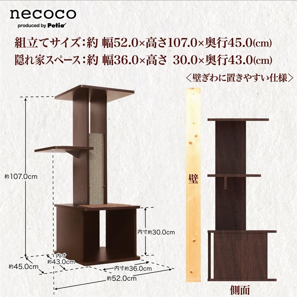 necocoスリムキャットリビングタワー