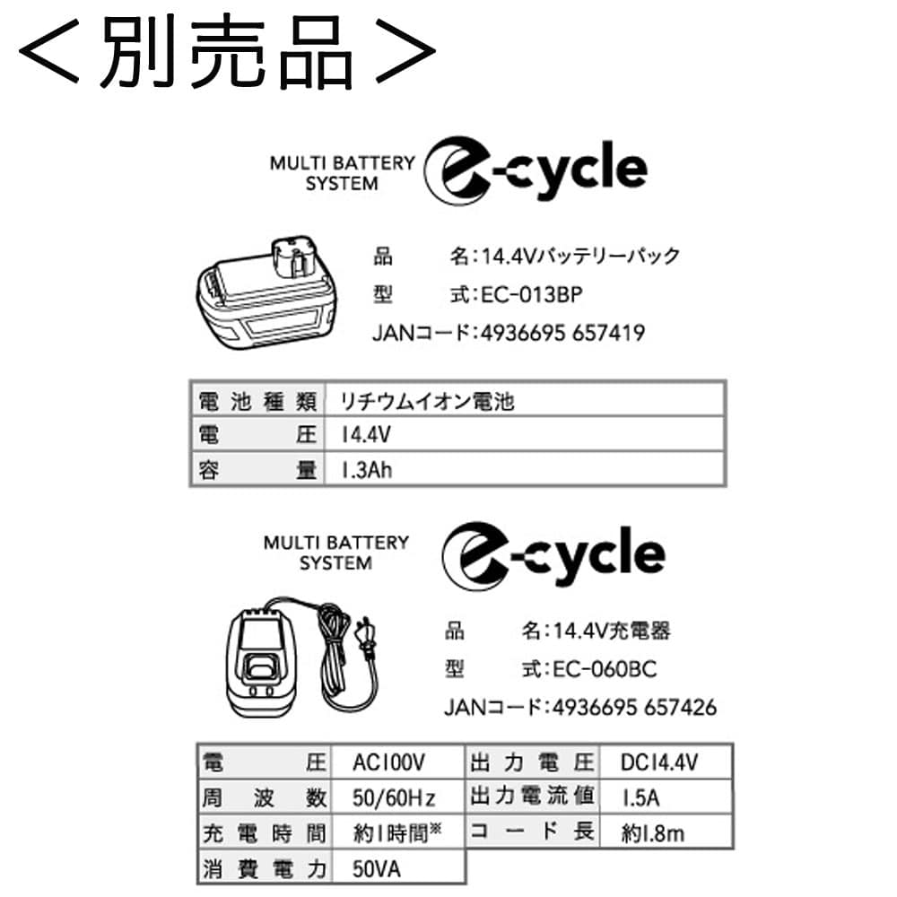e-cycle 14.4V 充電ヘッジトリマー 250mm(バッテリー別売り)