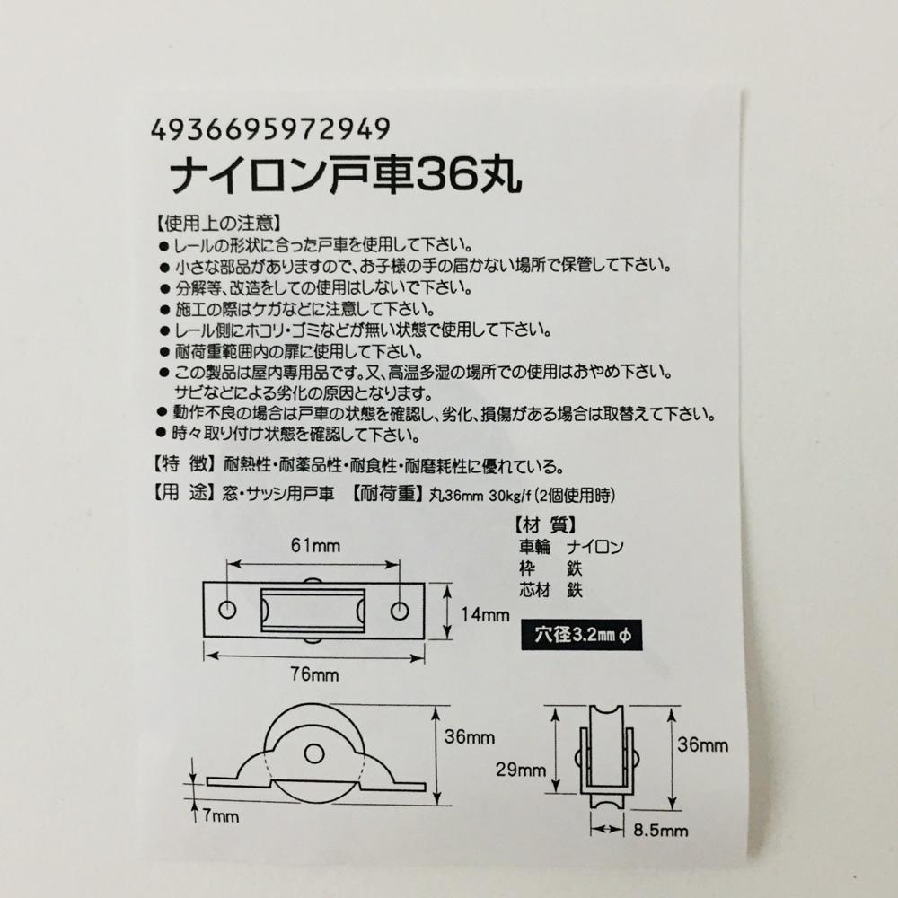 ヨコヅナナイロン戸車36mm丸