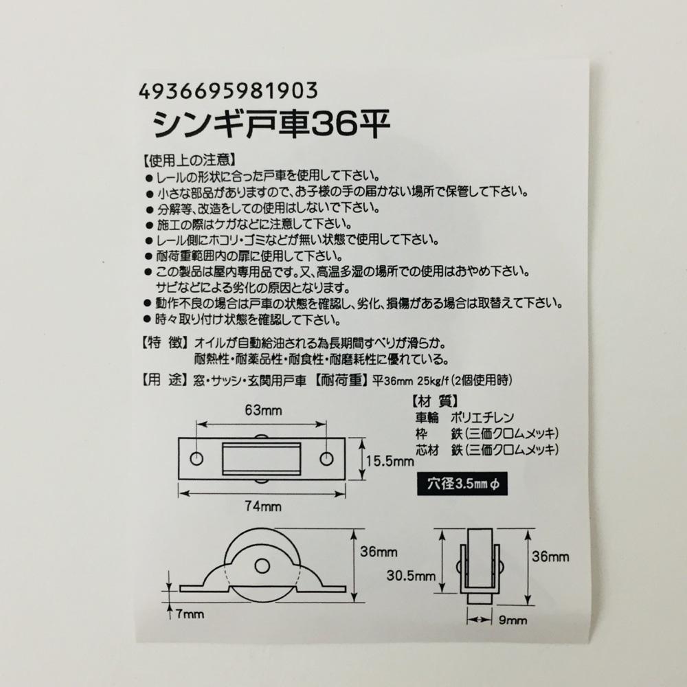シンギ 戸車 36mm 平 2P