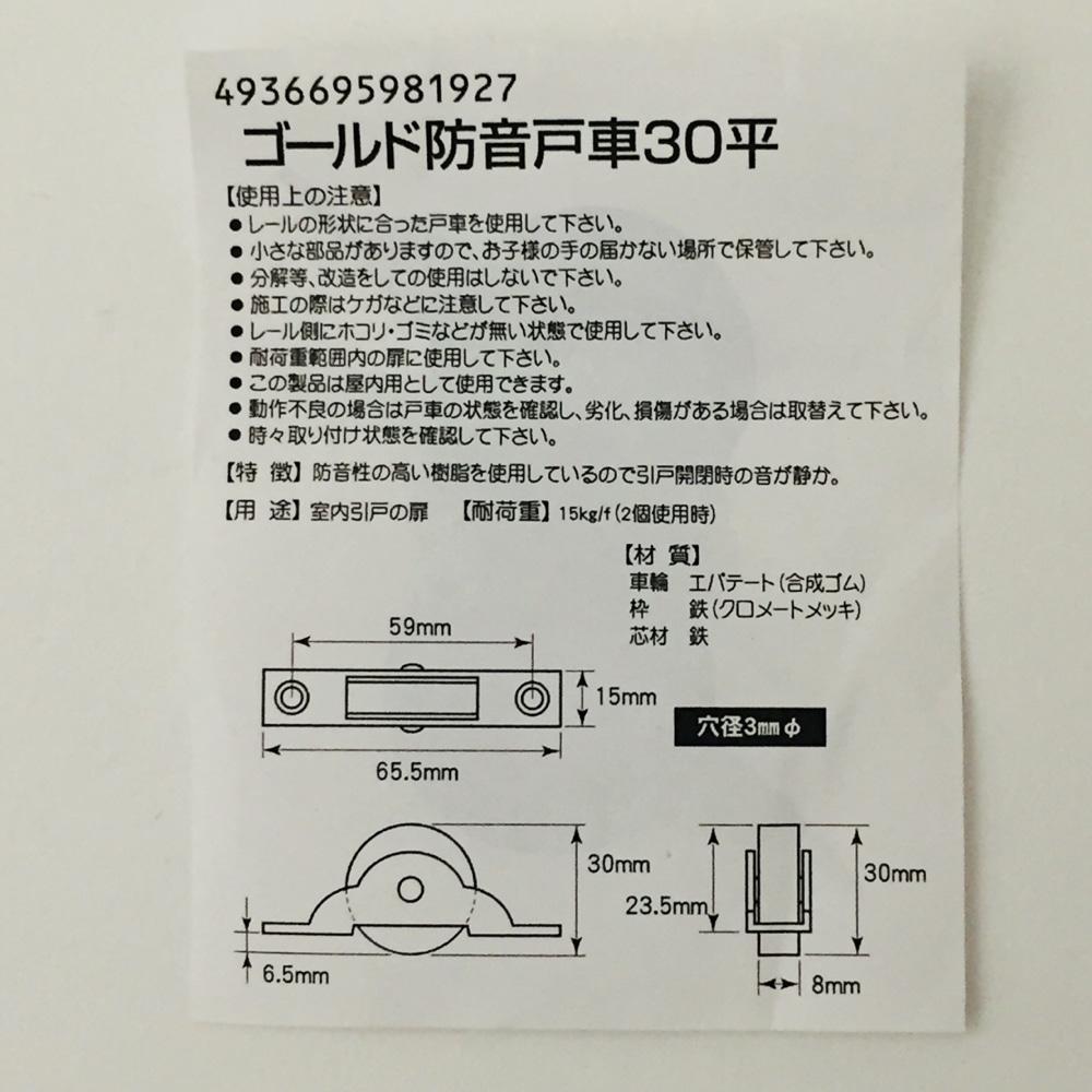 ゴールド防音戸車 30mm 平 2P
