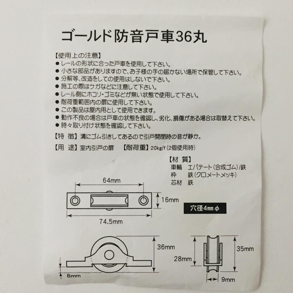 ゴールド防音戸車  36mm  丸2P
