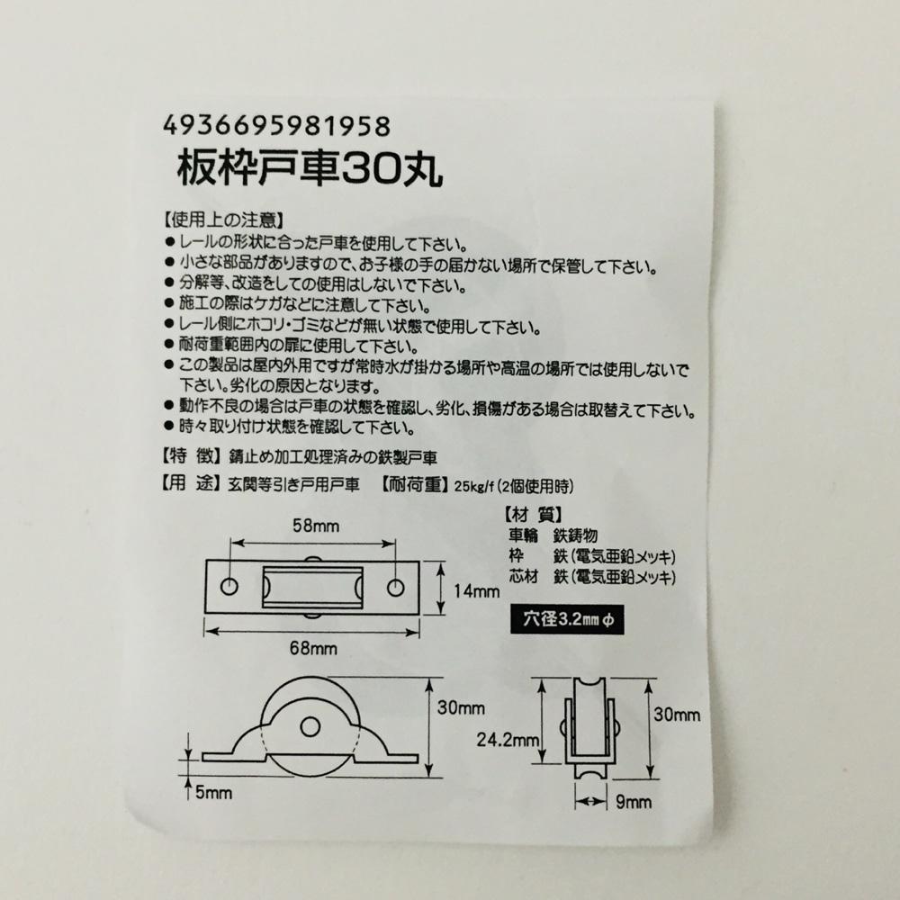ヨコヅナ板枠戸車 30mm 丸 2P