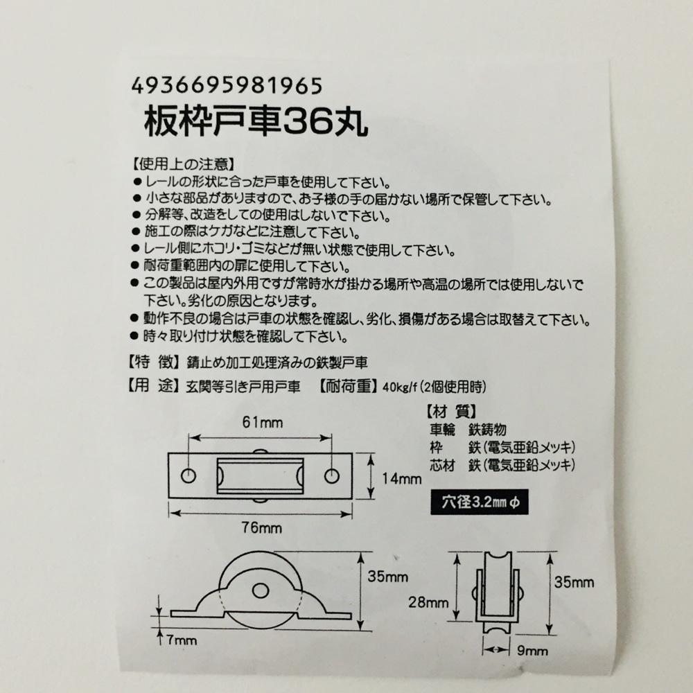 ヨコヅナ板枠戸車 36mm 丸2P