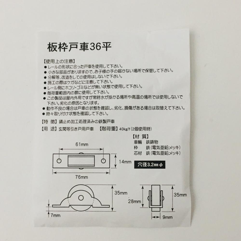 ヨコヅナ板枠戸車 36mm 平2P