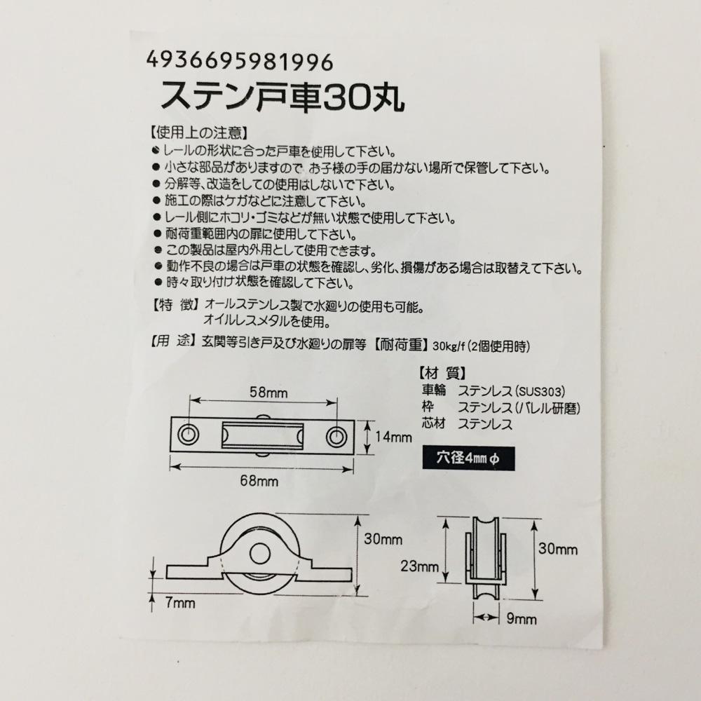 ヨコヅナ ステン戸車 30mm 丸 2P