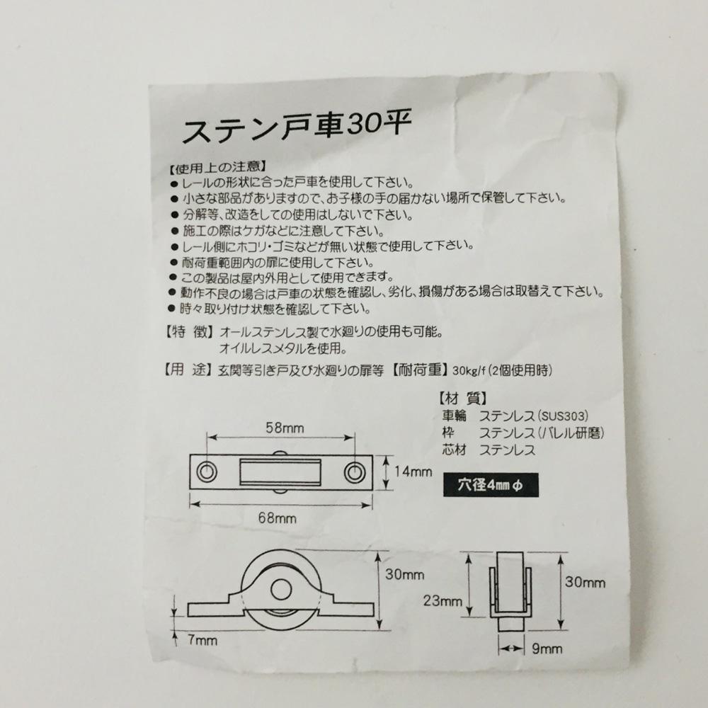 ヨコヅナ  ステン戸車  30mm  平  2P