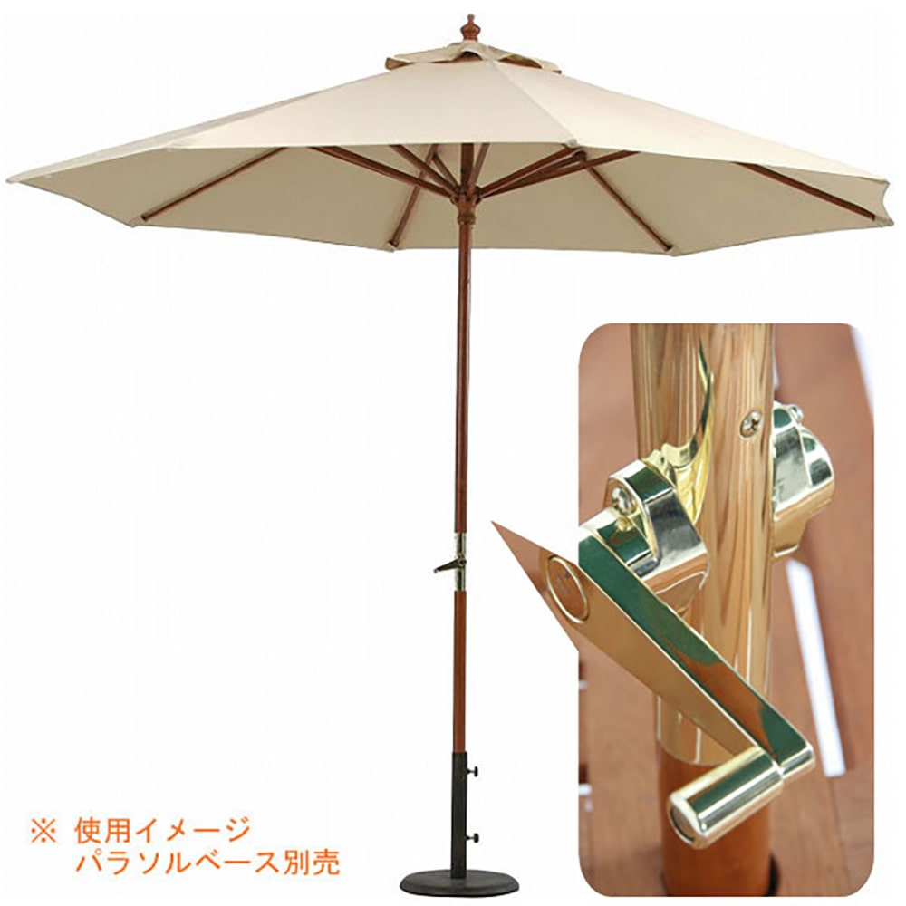 木製パラソル 270cm アイボリー【別送品】