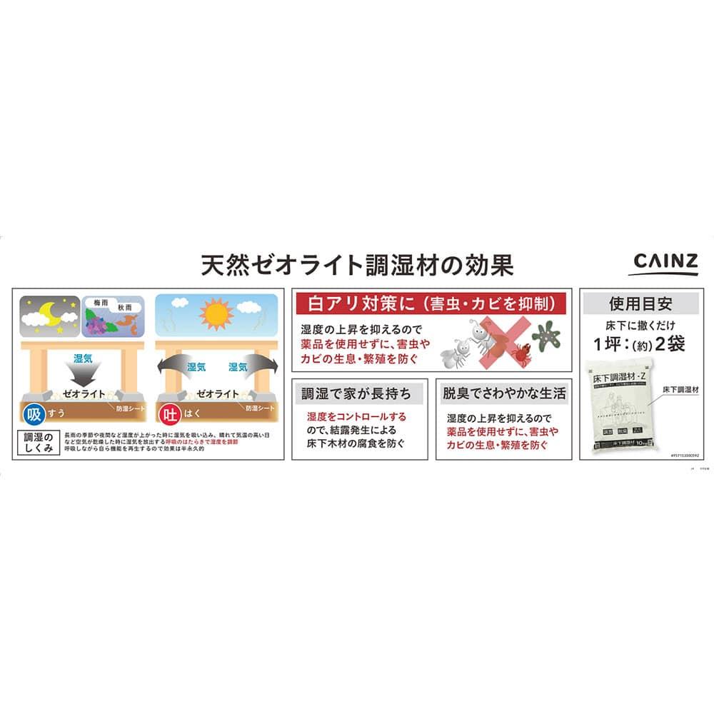 【数量限定】床下調湿材-Z 10Kg(約1畳用)