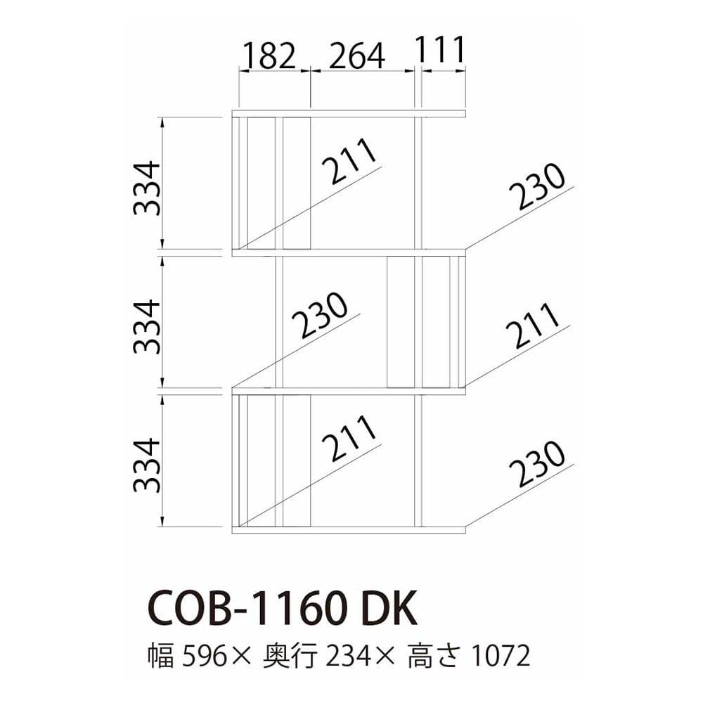 ジグザグラック コビナス COB-1160 DK【別送品】