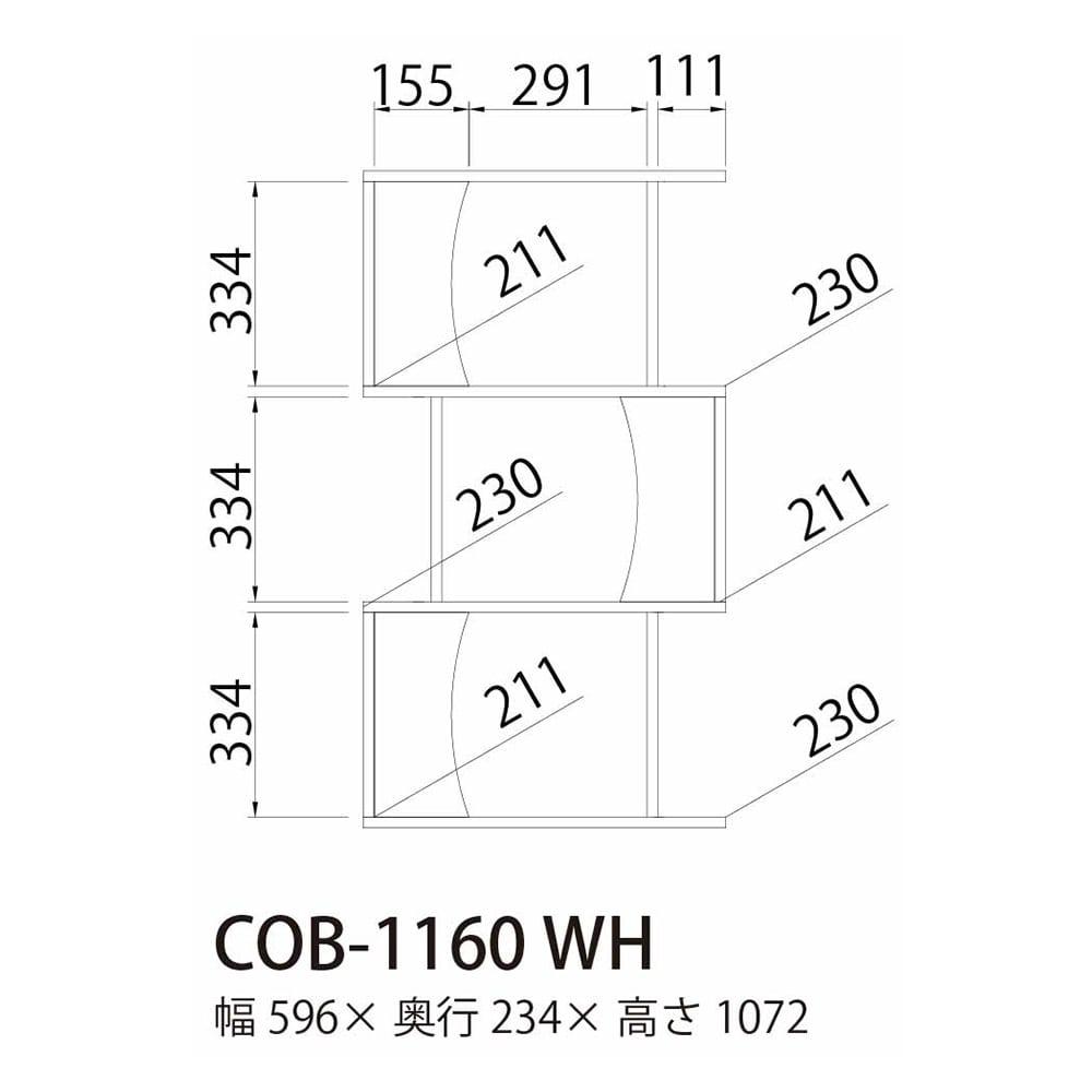 ジグザグラック コビナス COB-1160 ホワイト【別送品】