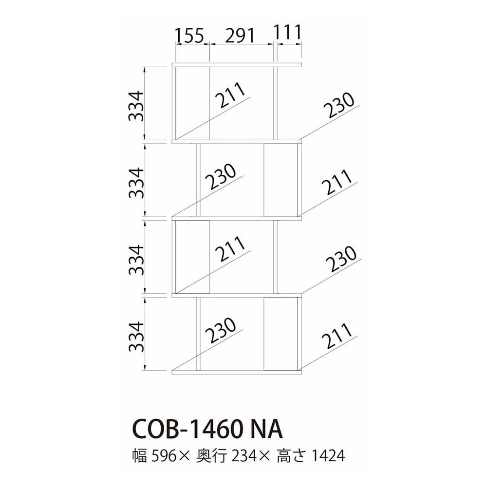 ジグザグラック コビナス COB-1460 NA【別送品】