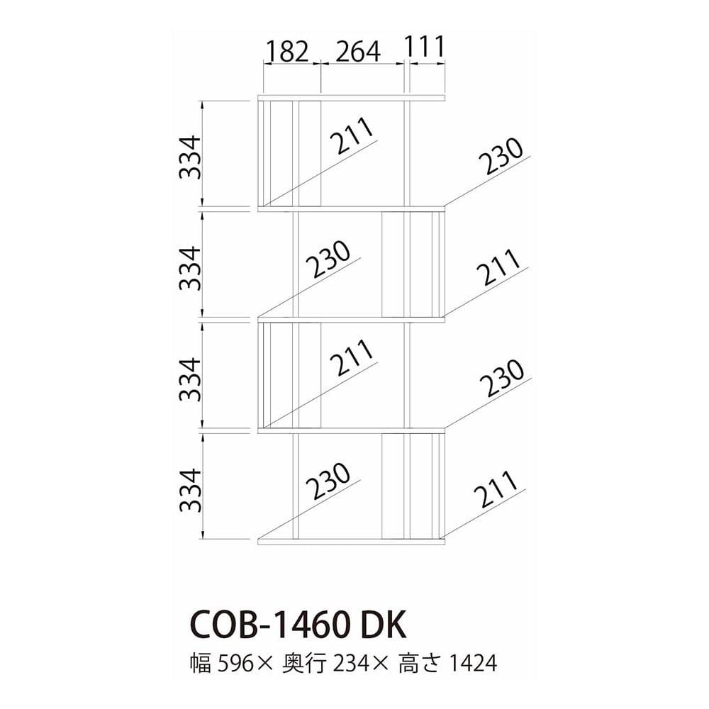 ジグザグラック コビナス COB-1460 DK【別送品】
