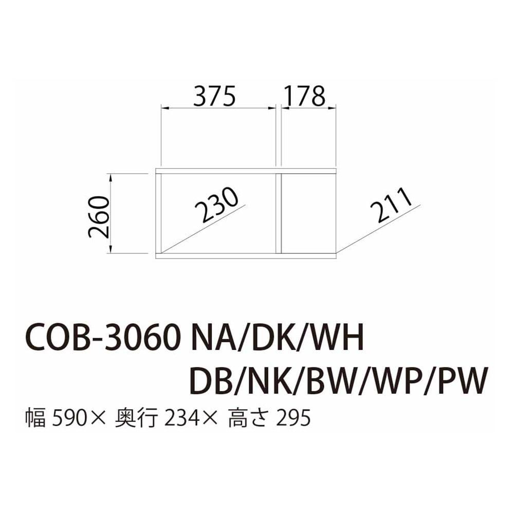 コの字ラック コビナス COB-3060 ホワイト【別送品】