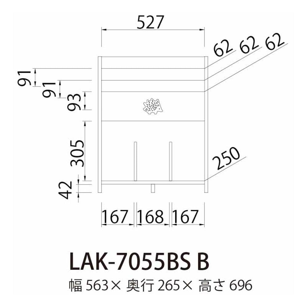 絵本ラック ランドキッズ LAK-7055BS B【別送品】