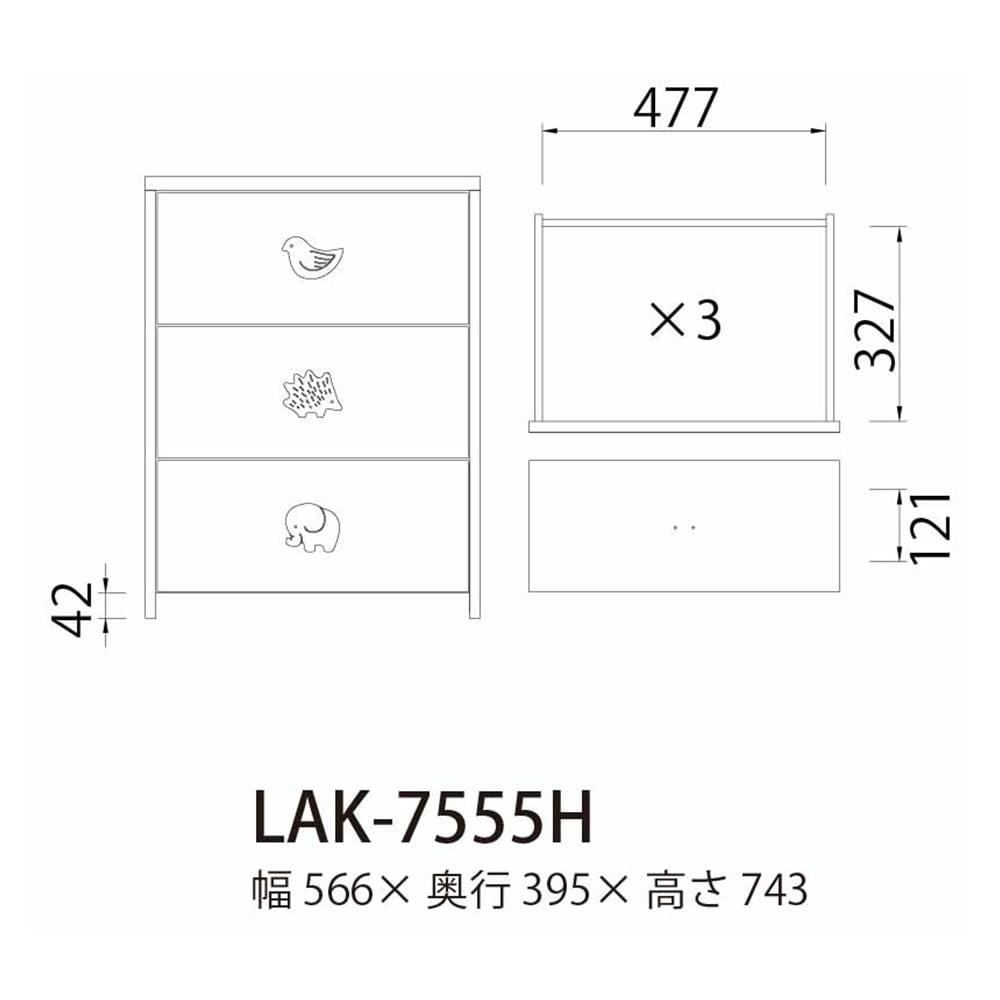 キッズチェスト ランドキッズ LAK-7555H【別送品】
