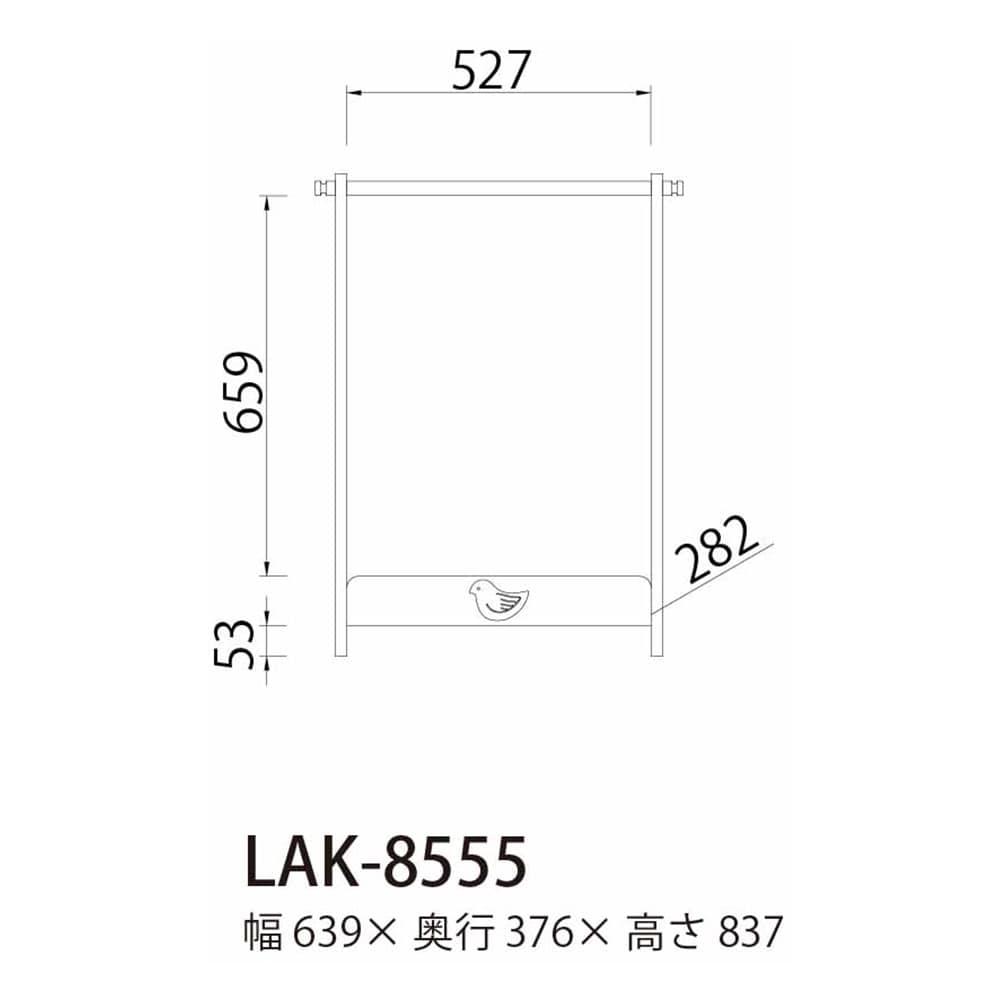 ハンガーラック ランドキッズ LAK-8555【別送品】