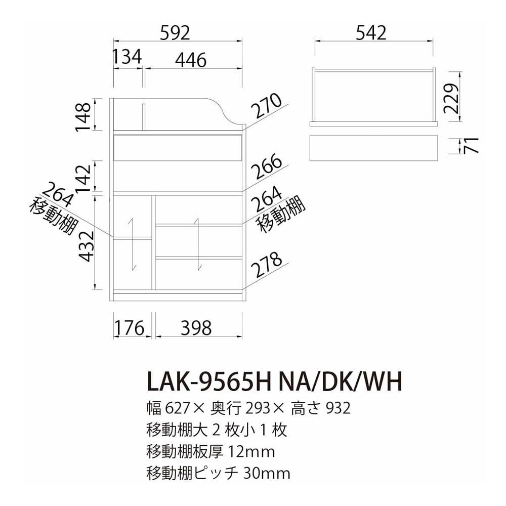 ランドセルラック(浅型タイプ)ランドキッズ LAK-9565H ホワイト【別送品】