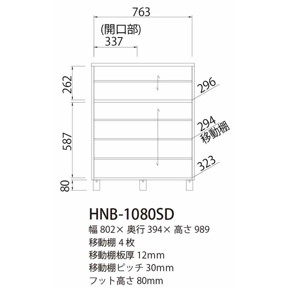シューズラック ホノボーラ HNB-1080SD【別送品】