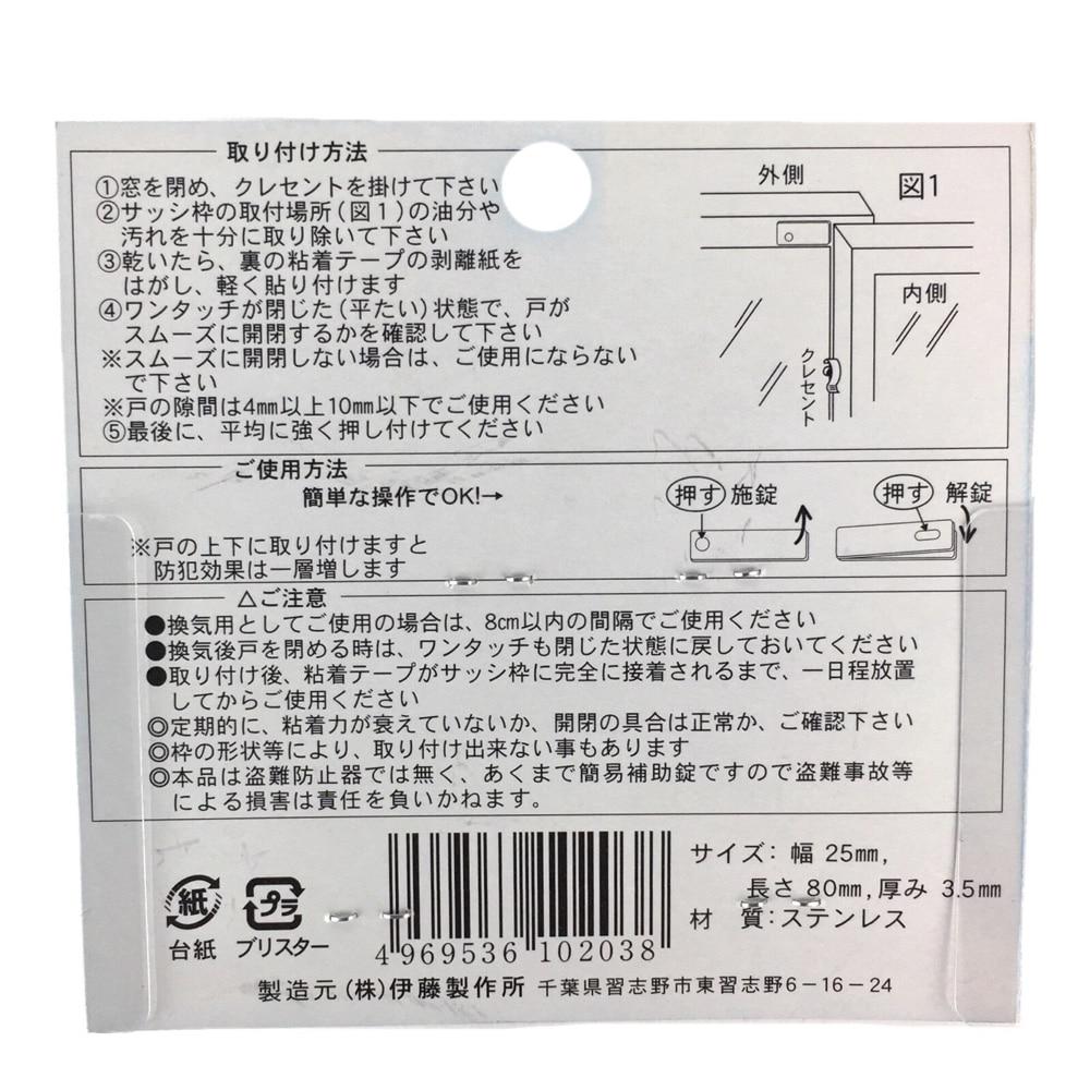 サッシ引戸用補助錠 ワンタッチシマリ 大 シルバー