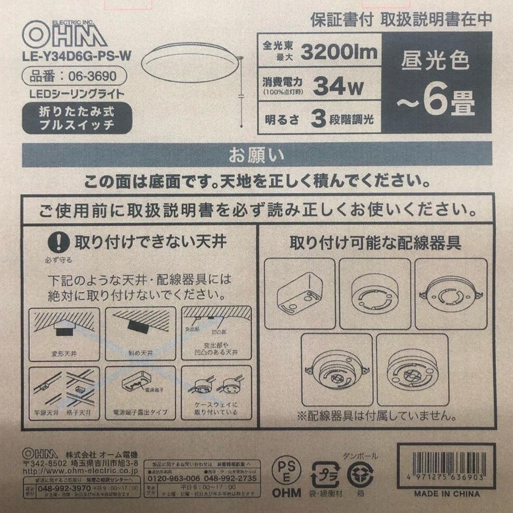 【店舗限定】オーム電機 LEDシーリングライト 6畳用 調光 プルスイッチ LE-Y34D6G-PS-W 06-3690