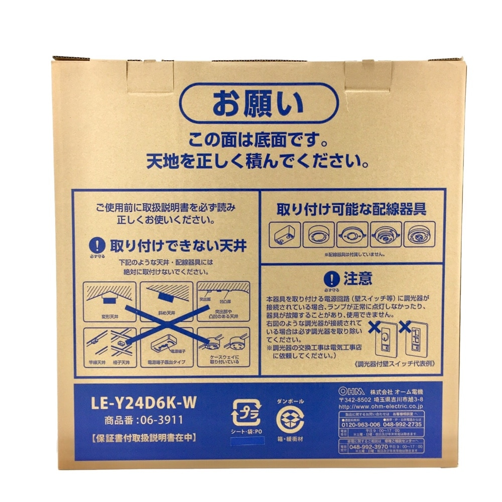 【数量限定】オーム電機 LEDシーリングライト 〜6畳 LE‐Y24D6K‐W