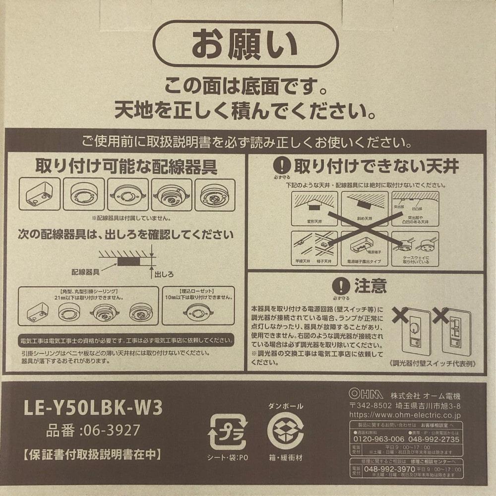 オーム電機 LEDシーリングライト 12畳 LE-Y50LBK-W3 06-3927
