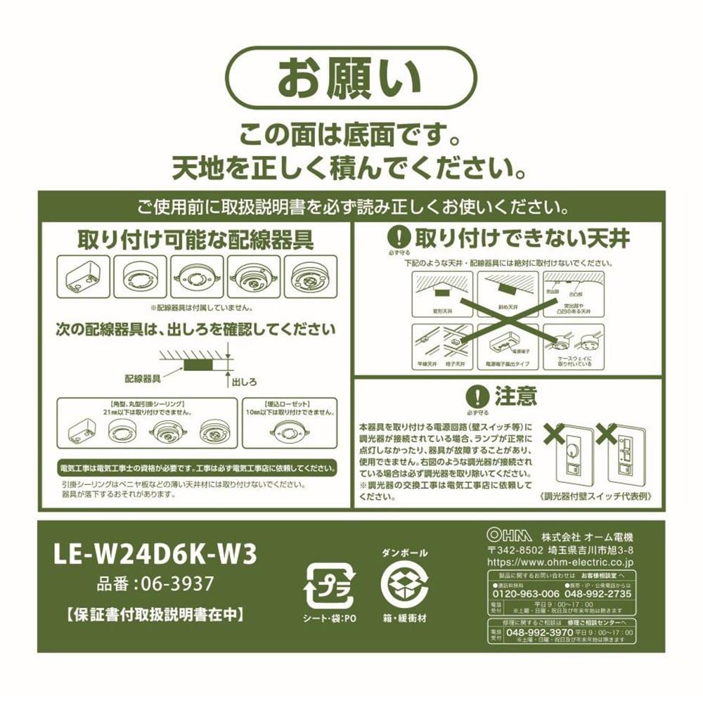 【店舗限定】オーム電機 和風LEDシーリング LE-W24D6K-W3