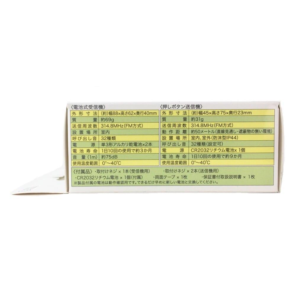 オーム電機 ワイヤレスコールチャイムセット OCH-R40