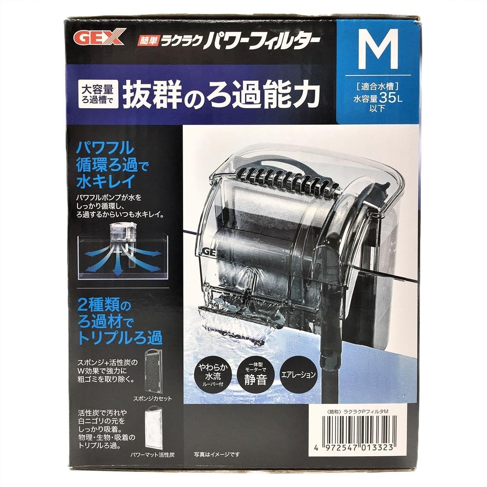 GEX 簡単ラクラクパワーフィルター Mサイズ