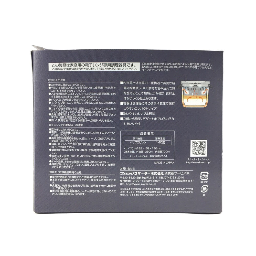 電子レンジ専用 スチームご飯メーカー ブラック MWMR1