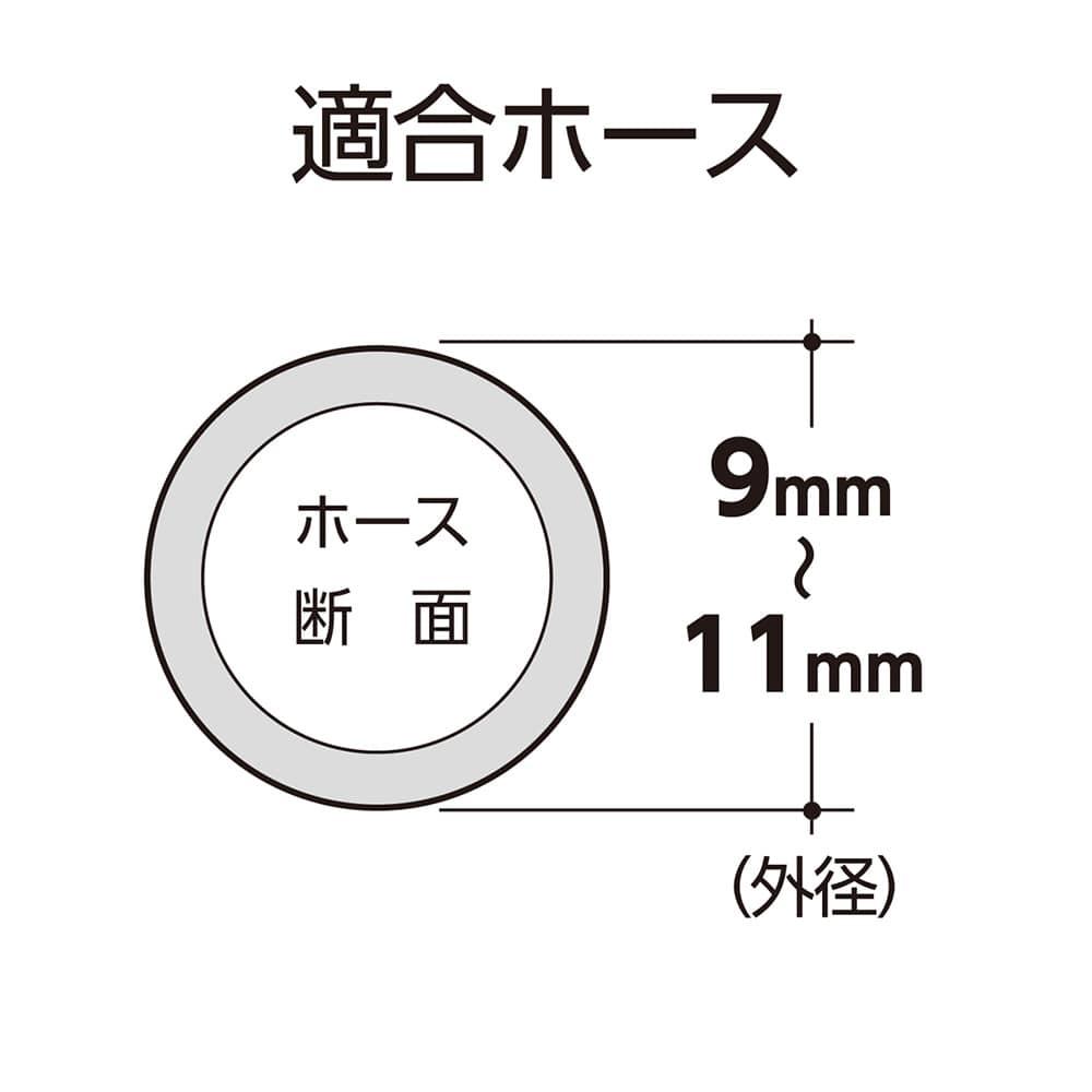タカギ バンド高圧DV締 11-13mm G119