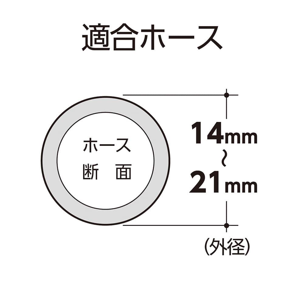 タカギ バンド低圧手締 14-21mm G102