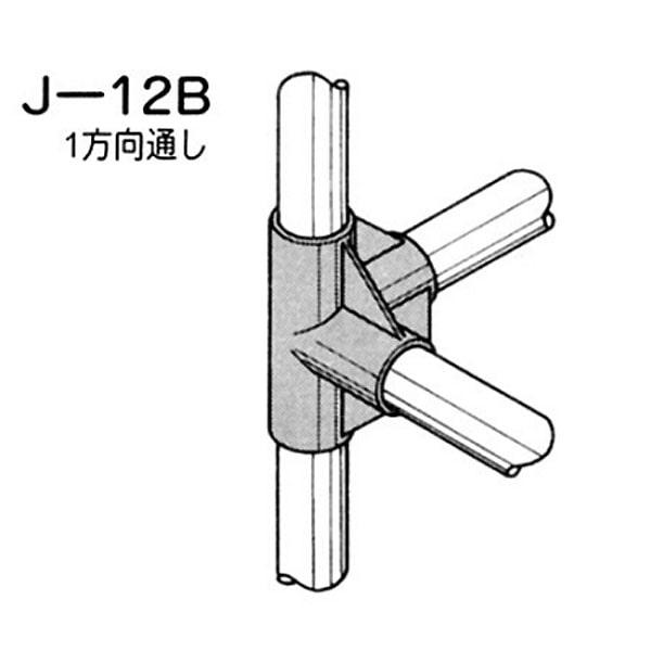 ジョイント J-12B S IVO