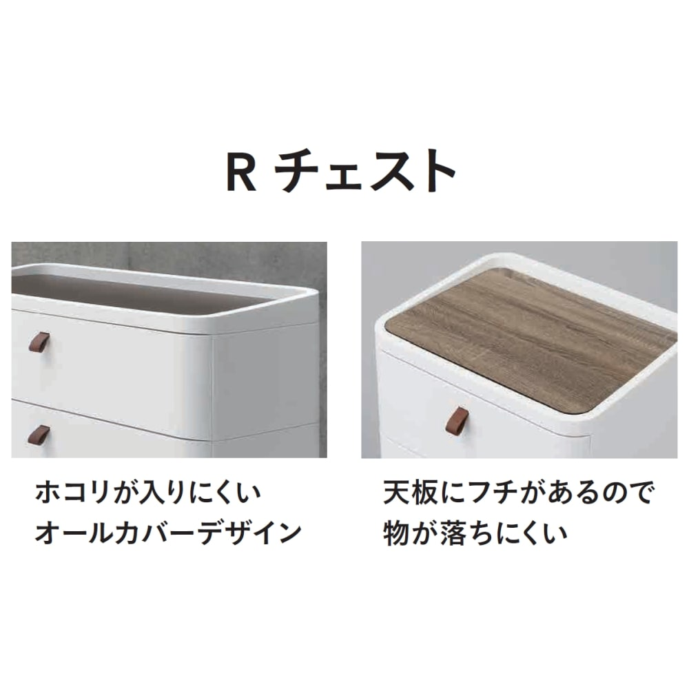 Rチェスト 543 ホワイト【別送品】