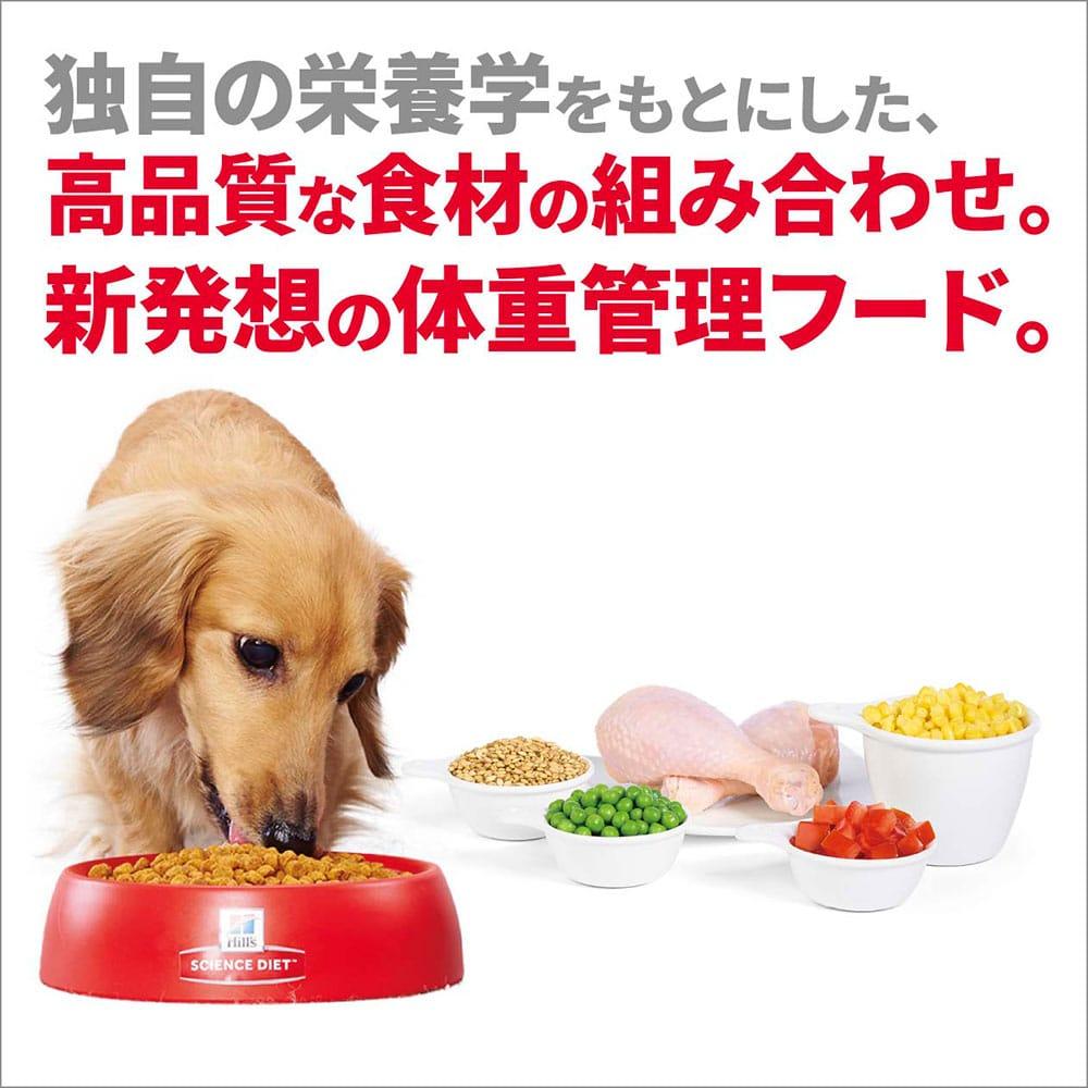 サイエンス・ダイエット パーフェクトウェイト 小型犬用 1.4kg