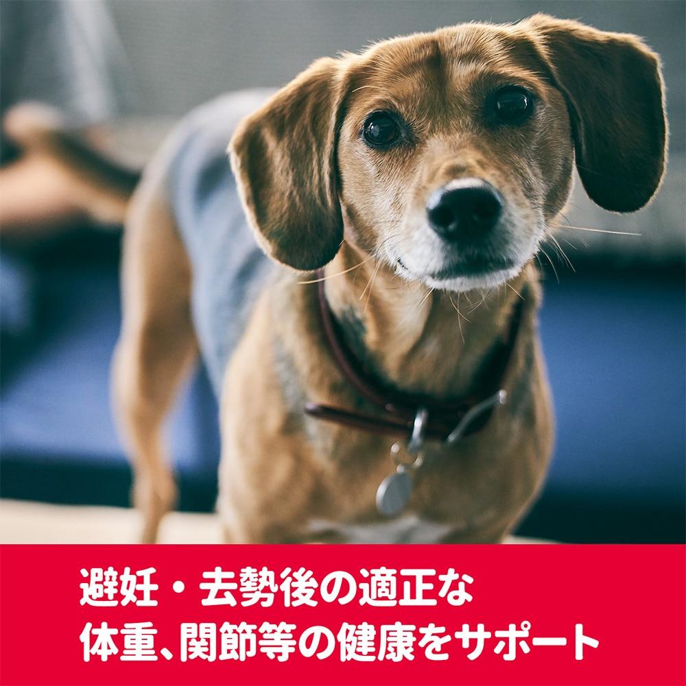 サイエンス・ダイエット〈プロ〉小型犬用 【健康ガード 避妊・去勢】 避妊・去勢後〜 1.5kg