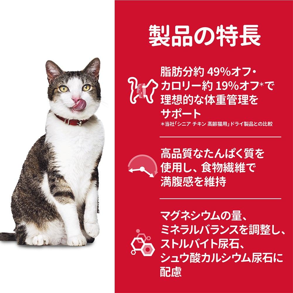 サイエンス・ダイエット シニアライト 7歳以上 (高齢猫用) チキン 800g