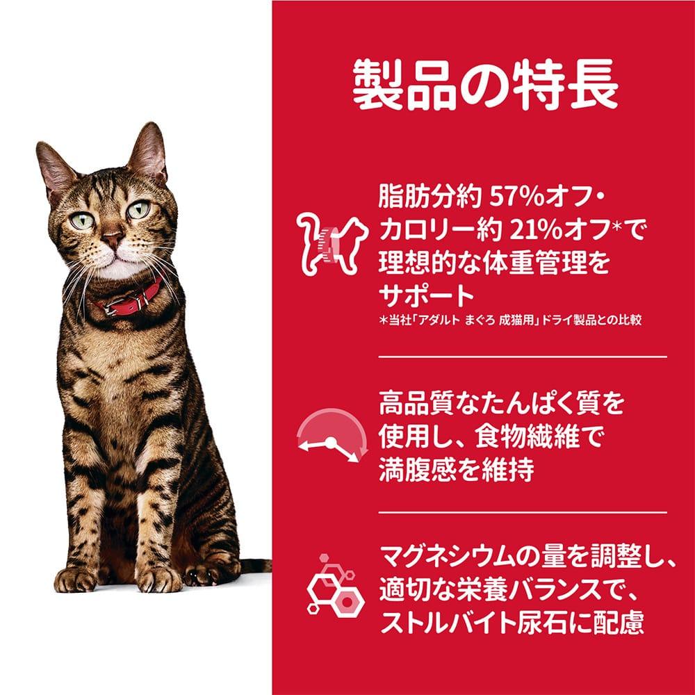 サイエンス・ダイエット ライト 下部尿路の健康 1~6歳 ( 肥満傾向の成猫用) まぐろ 800g