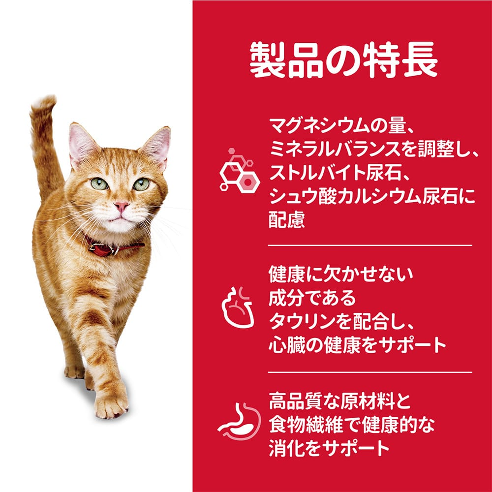 サイエンス・ダイエット シニア(高齢猫用) まぐろ 1.8kg