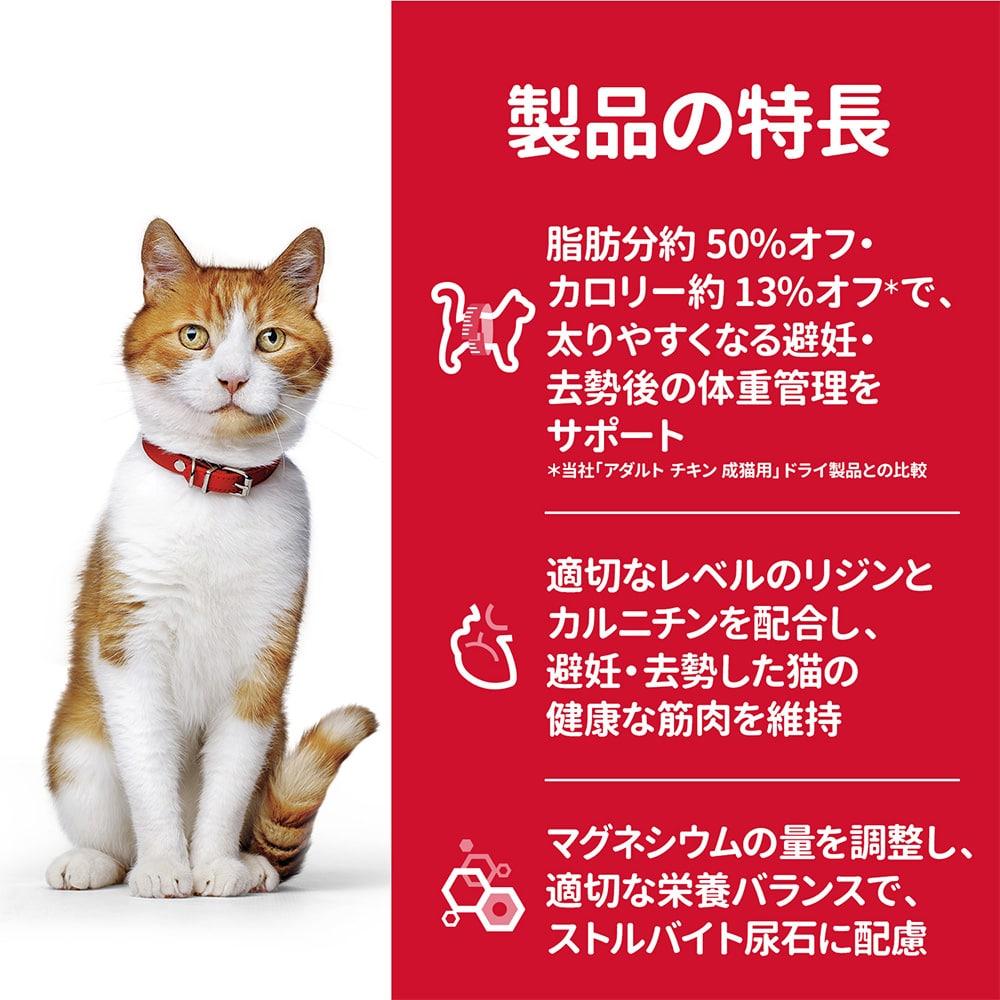 サイエンス・ダイエット 避妊・去勢猫用 避妊・去勢後〜6歳 チキン 800g