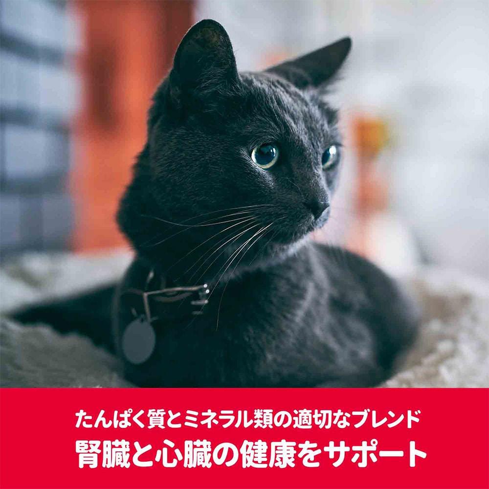 【店舗限定】サイエンス・ダイエット<プロ>猫用 (健康ガード 腎臓・心臓) 7歳から 1.5kg