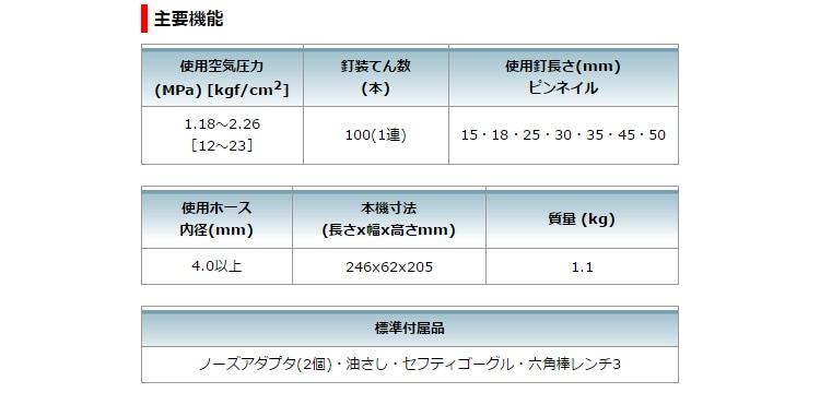 マキタ 高圧ピンタッカ AF502HP