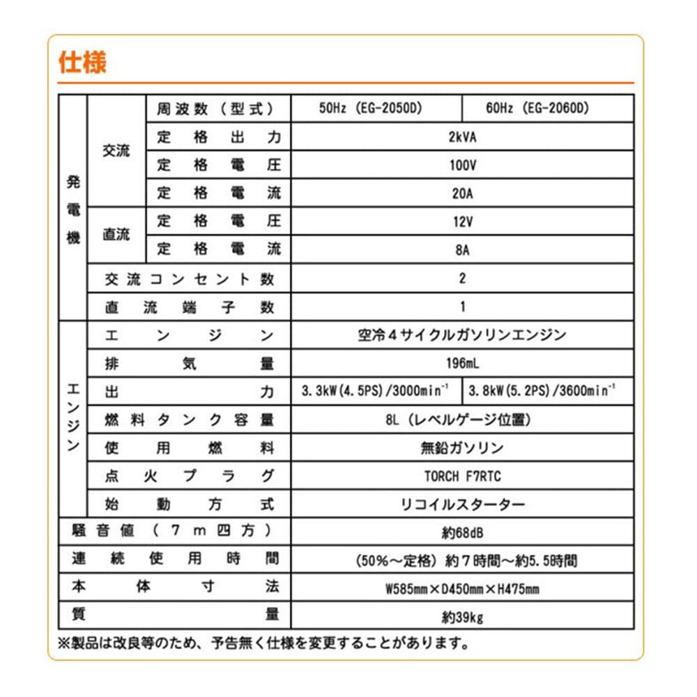 ドリームパワー エンジン発電機(50HZ専用)【別送品】