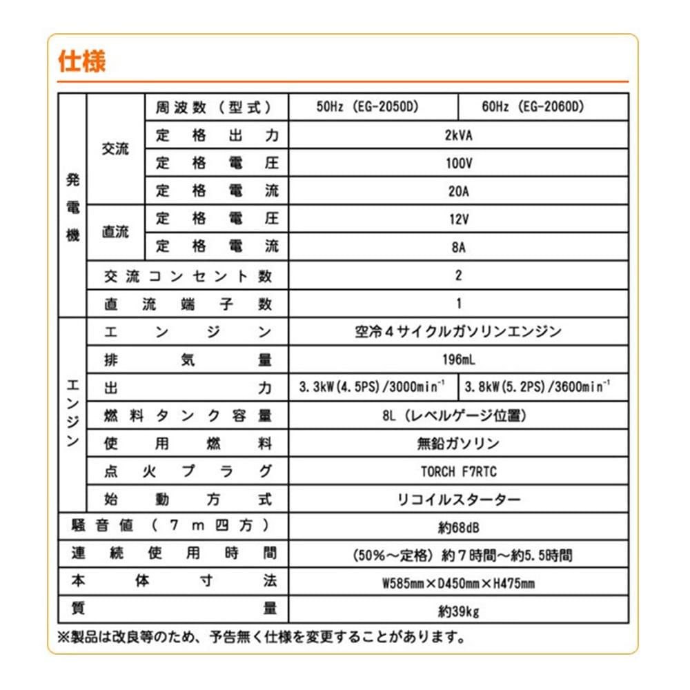 ドリームパワー エンジン発電機(60HZ専用)【別送品】