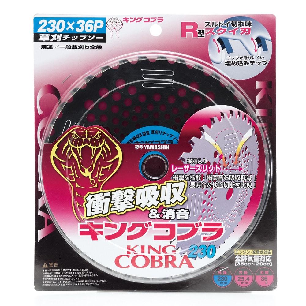 キングコブラ缶入(230mm 2枚セット)