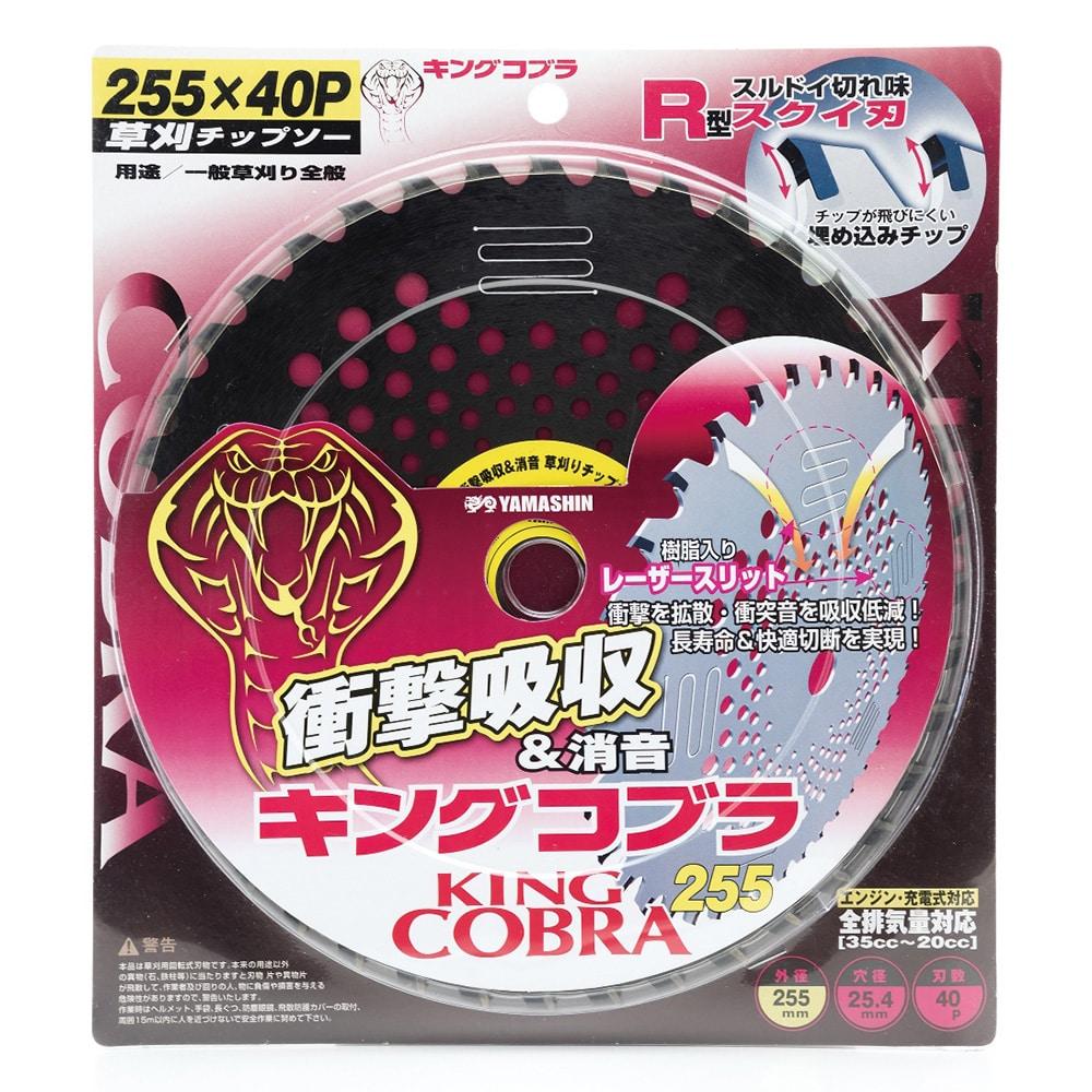 キングコブラ缶入(255mm 2枚セット)